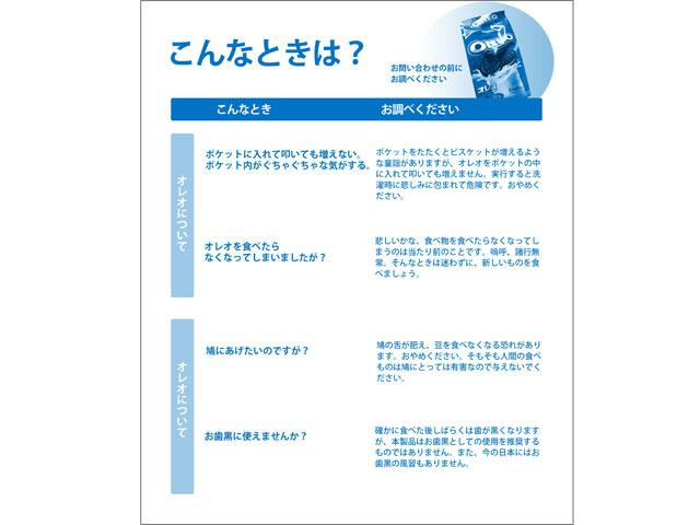 説明書という存在がありがたがられるシチュエーションは「購入時」か「製品に何か問題があった時」だと思うので、そんな時のために「こんなときは?」のページを用意した。