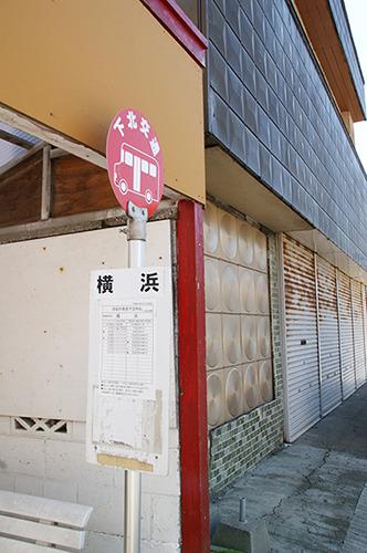 ザ・横浜! 神奈川県の横浜にはありそうでないバス停名