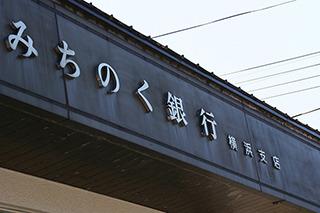 「みちのく銀行横浜支店」と「横浜郵便局」。