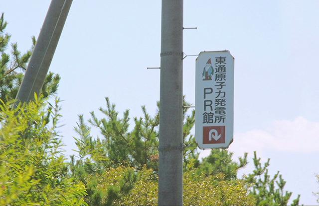 国道沿いには「六ヶ所村」「東通」をPRする看板が続く