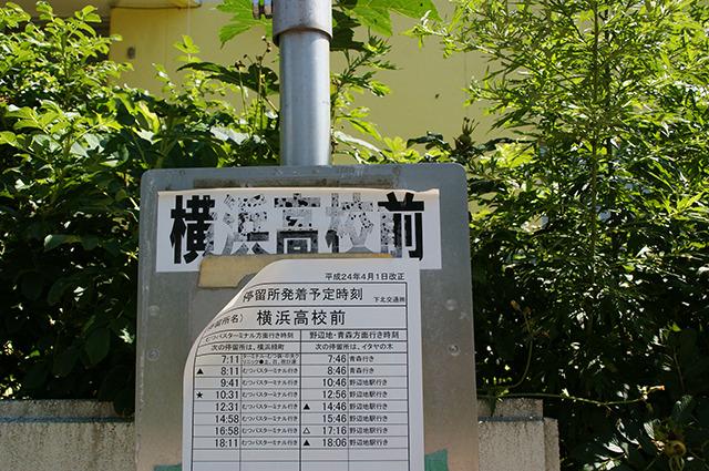 まさしく「横浜高校」!!