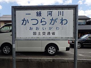 「かつら」なのに「おおい」とはこれ如何に。保津川とも呼ぶそうです。
