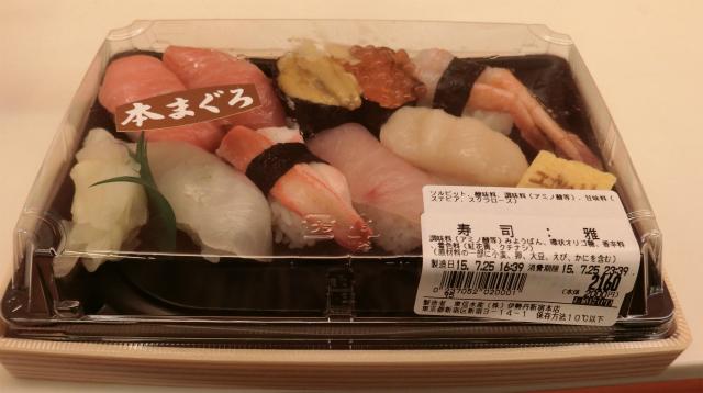 世界よ、これがデパ地下のお寿司だ!