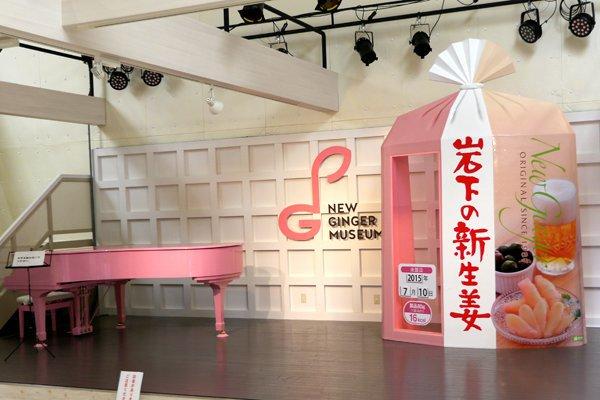 巨大なパッケージとピンクのピアノ……いきなりとっちらかってるぞ!