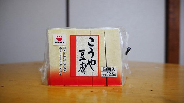 これが高野豆腐です!