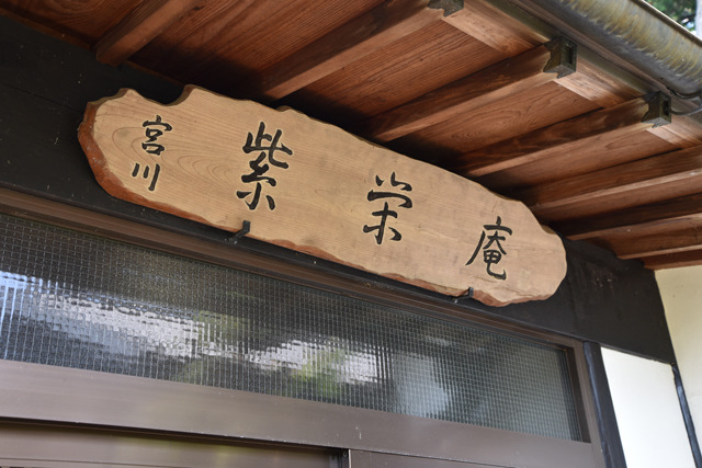場所をお借りしたのは横浜にある「紫栄庵」。茶会や食事会、撮影などに日本家屋を格安で貸し出している