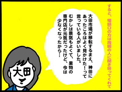 ※ 大田市場は平成元年に今の場所に移転しています。
