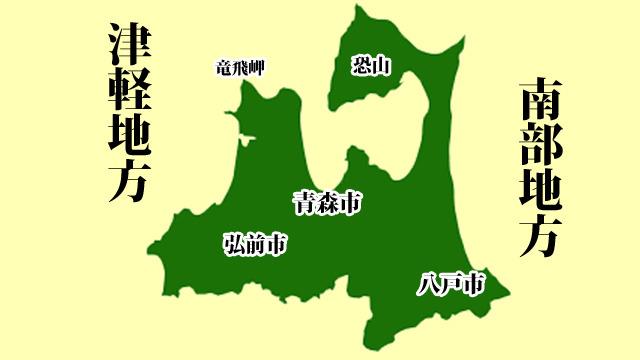 青森県内勢力図