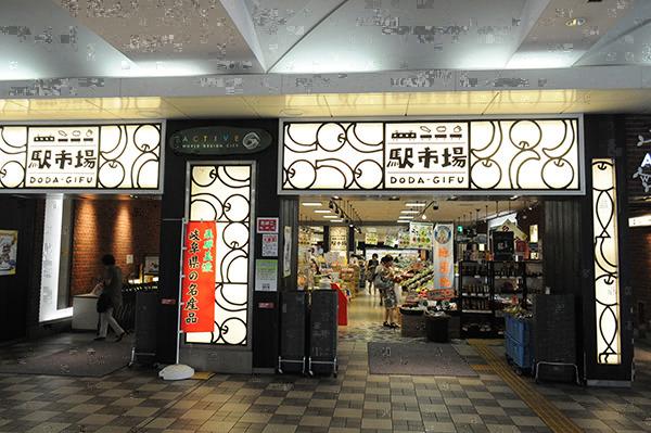 岐阜県の名産品がいっぱい売ってた。