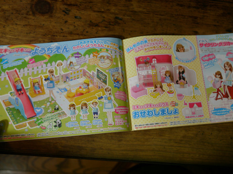The catalog of Licca-chan has such a pop feeling.