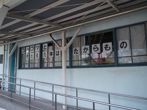 さらに同じような写真が続くので、近所の小学校のありがたい標語を御覧ください