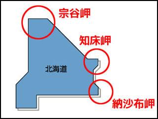 9位は北海道の3つの岬がランクイン。意外にも南部の襟裳岬は省略されがちで、ランキングには入らなかった