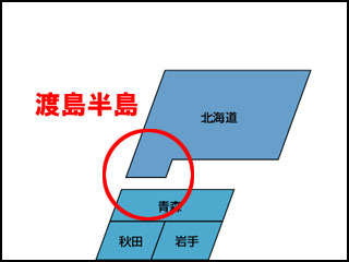 4位は、北海道の渡島半島。北海道はどんなに適当に書いても、渡島半島さえあれば許される雰囲気があった