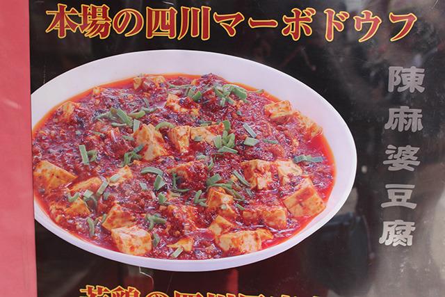 赤い麻婆豆腐