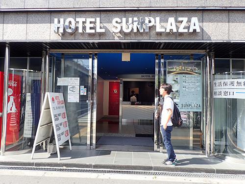 ここが大坪ケムタ先輩が推薦する新今宮のホテルサンプラザ。