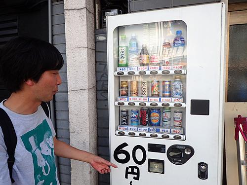 自販機自体の味わいは最高だが、60円からというプライスだと最安値ではないそうだ。