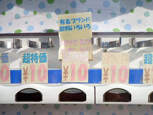 何が出るかはお楽しみのガチャガチャ方式らしい。いまどき10円のガチャガチャなんてないぞ。