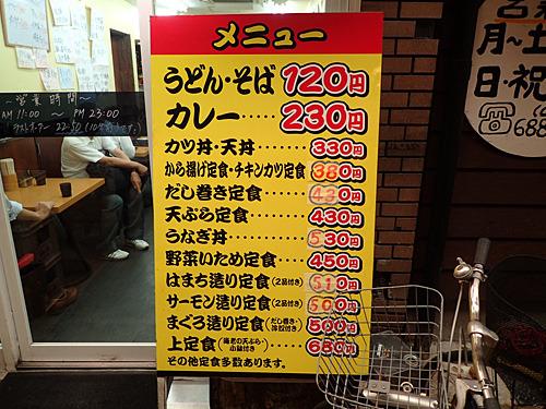 うどん・そばの120円もすごいけど、カレー230円とかカツ丼330円もすごいな。