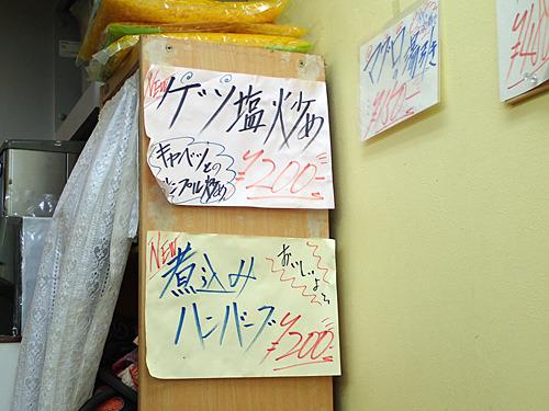 新メニューは200円の煮込みハンバーグ。ガストもびっくりのお値段だ。