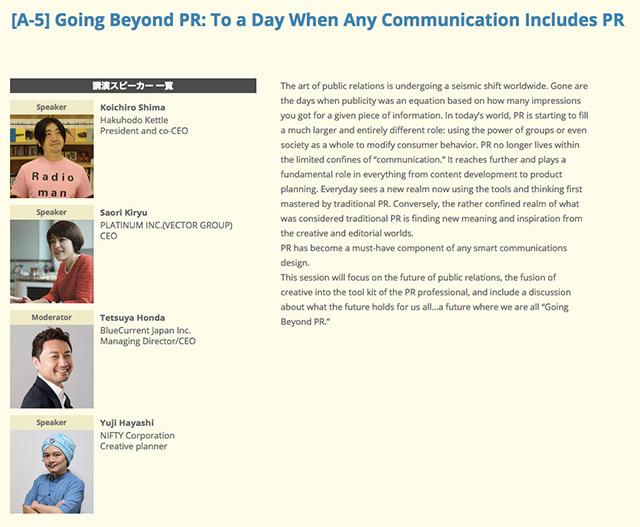 そしてこのようなセッションの告知がアップされた。CEOが並ぶなかにひとり間違いがいる