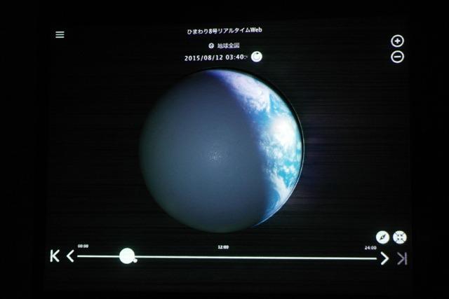 ばばーん。リアルタイム地球儀!