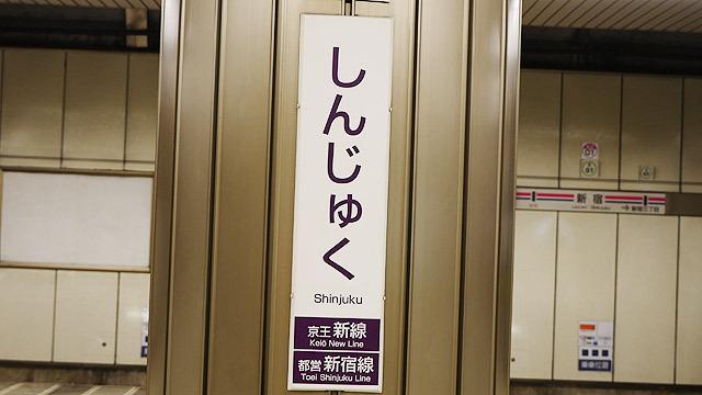 新宿線(京王新線)は、