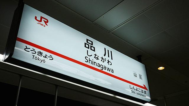 品川駅に来ました!