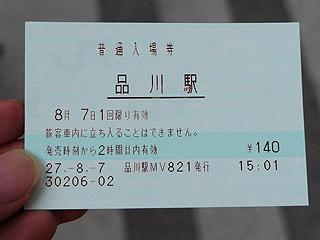 新幹線の入場券が安かった!