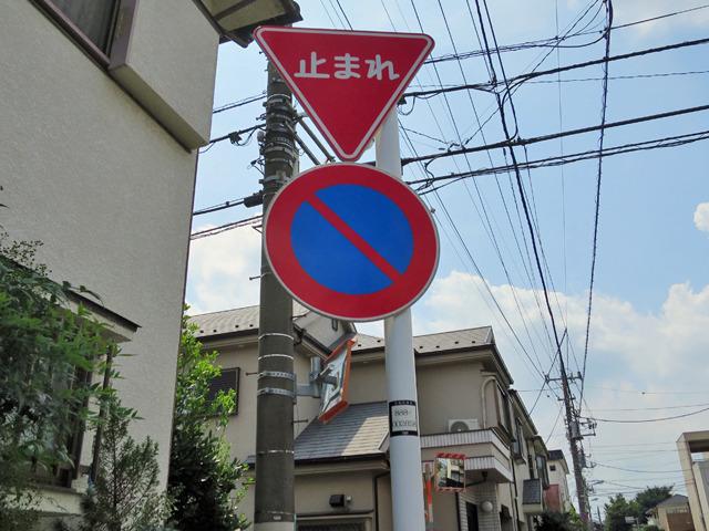 日本中どこにでもある標識