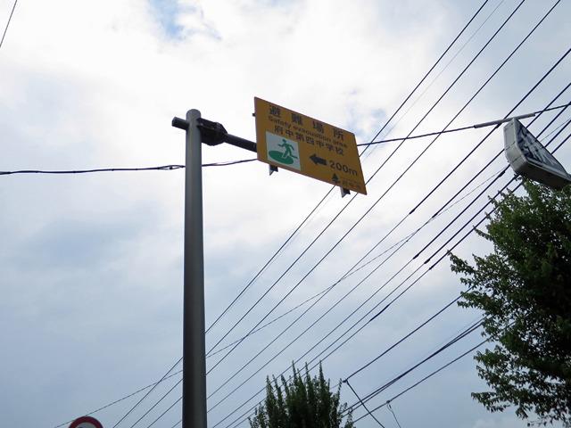 これまでの標識より大きさも高さもあるタイプ
