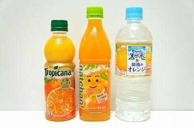 どれもオレンジ系の飲み物