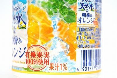 果汁1%の図案化したオレンジ…?