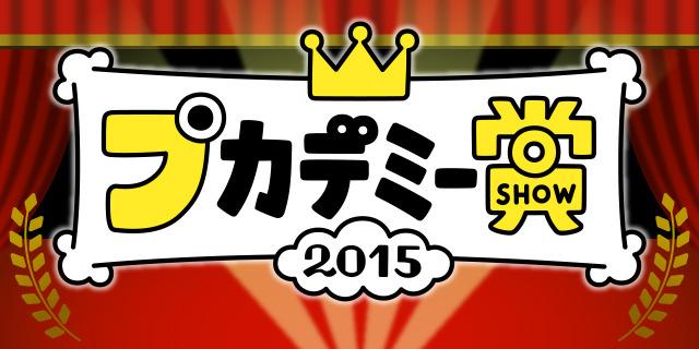 プープーテレビがてきとうな時期に一年間を総決算するプカデミー賞が決まる!