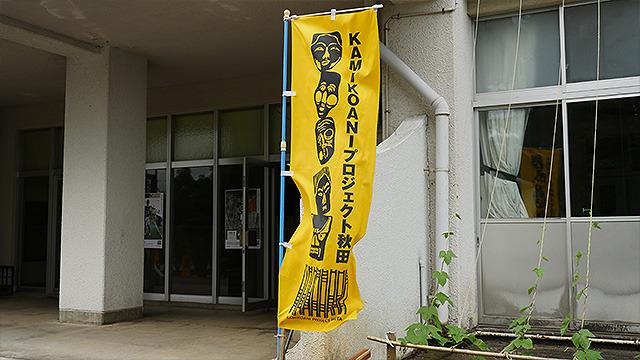 正式名称は「KAMIKOANIプロジェクト秋田」。黄色い旗が家の軒先や道々にもたなびいている。