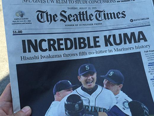 翌日の新聞では一面を飾っていた