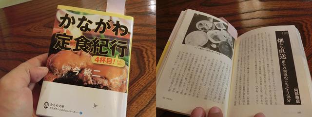 かもめ文庫『かながわ定食紀行』にも載っている名店でした