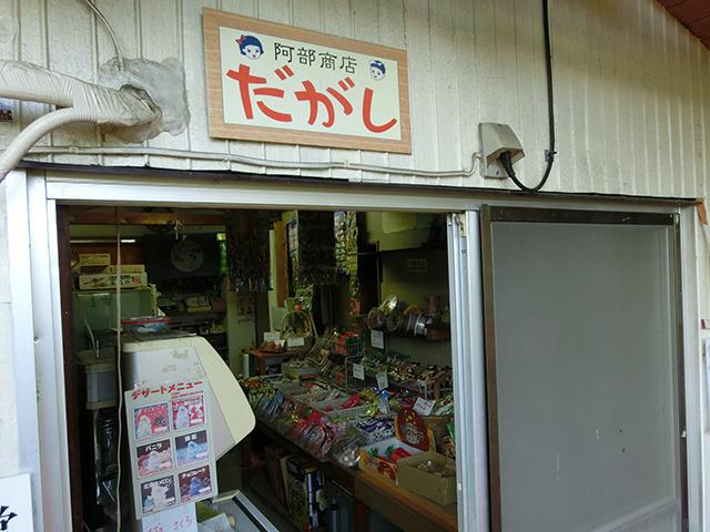 駄菓子屋の開業は今から24年前