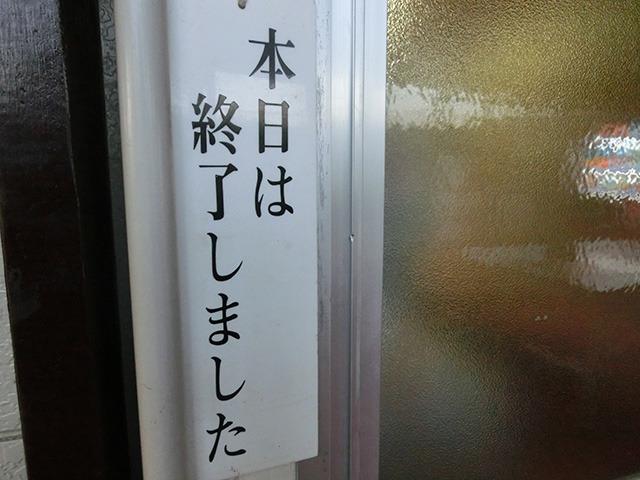 閉店は午後9時だがこの日、駄菓子屋は午後6時には終了