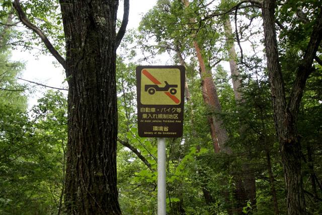 ここからは車両の乗り入れ禁止である