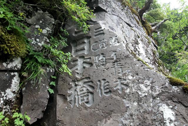 富士講の名前が刻まれている。書体がカッコ良い