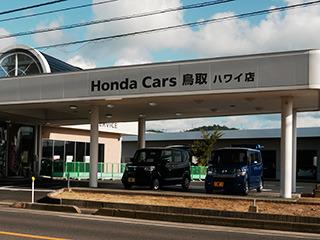 これは「HondaCars鳥取」の「ハワイ店」。ローソンよりハワイ度高い