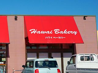 ハワイっぽいパンが売ってる訳ではない。「Hawaii」じゃないのか
