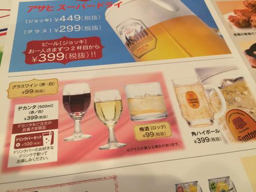 ガストは生ビール中ジョッキ1杯 449円、2杯目以降399円。ワインと梅酒が安い