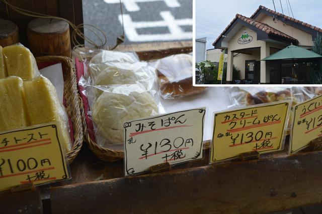 前橋市下細井町「くるみの森」のふかふかっとしたみそパン