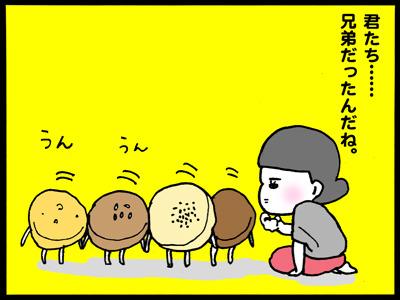 食べると、味はよく似ている!