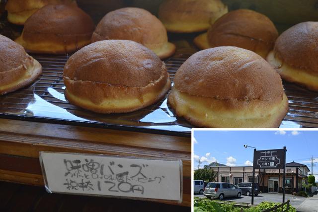 高崎市下小鳥町「小麦工房 櫻」の「味噌バンズ」