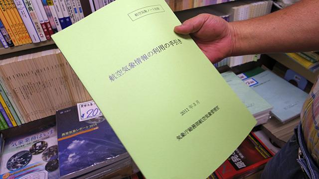 航空気象情報の利用の手引き。1620円。