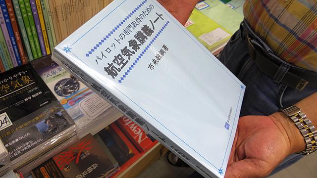 パイロットの専門教育のための航空気象講義ノート。8000円。