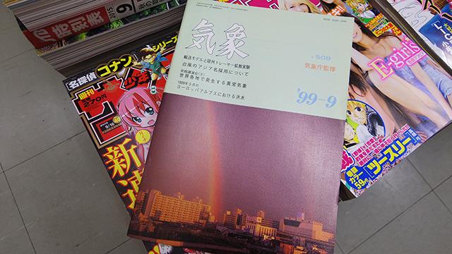 雑誌「気象」(気象庁監修)。509円(当時)。