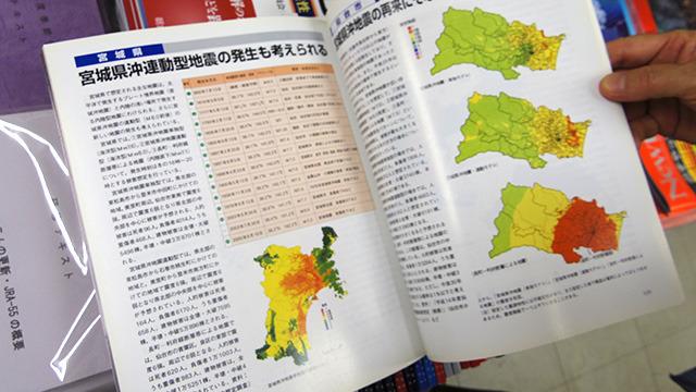2006年発行のNewtonで宮城県沖連動型地震について言及されていた